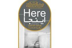 نمایشگاه عکس «اینجا» در شیراز برپا می شود