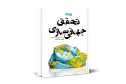 اثر برنده نوبل اقتصاد در ایران منتشر شد