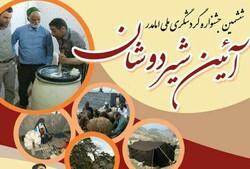 ششمین جشنواره شیردوشان در دامغان برگزار میشود