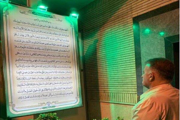 مقام الإمام الرضا (ع) أولى محطات اللواء إبراهيم في زيارته لإيران
