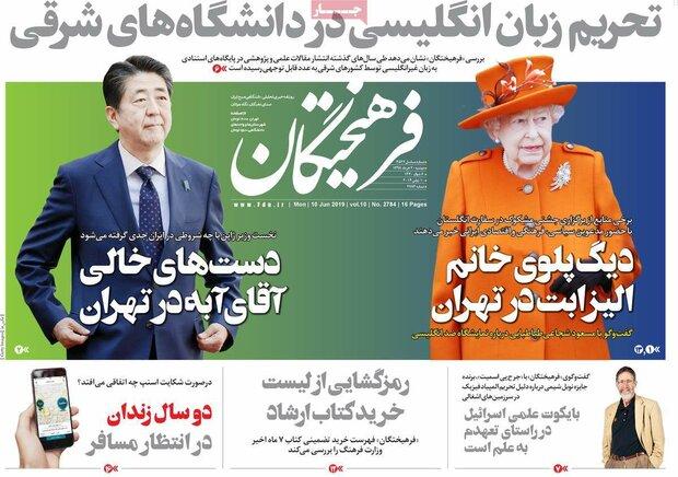صفحه اول روزنامههای ۲۰ خرداد ۹۸