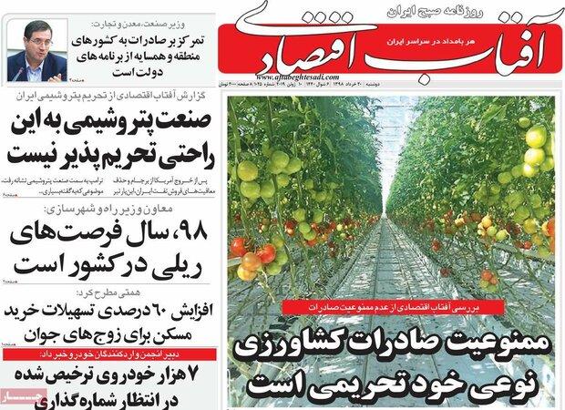 صفحه اول روزنامههای اقتصادی ۲۰ خرداد ۹۸