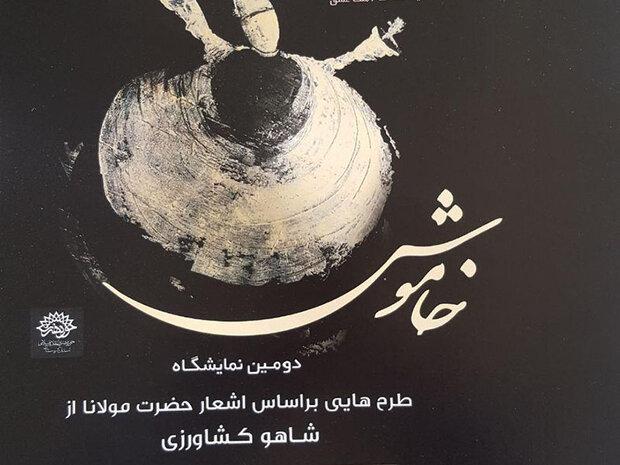 خلق آثاری هنری با الهام از اشعار مولانا/خاموش در سنندج گشایش یافت