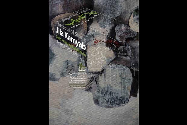 نمایشگاه نقاشی «جانِ سنگ» در ساربان