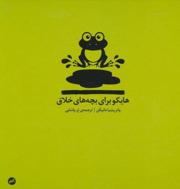 """Haiku for Creative Kids"" comes to Iranian bookstores"