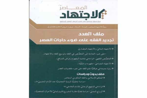 «نگاهی به شیوه رجالی امام خامنهای» در شماره جدید «اجتهاد معاصر»