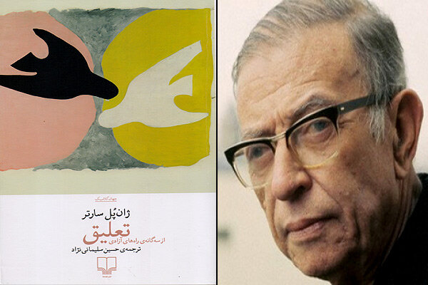 «تعلیق» ژان پل سارتر منتشر شد