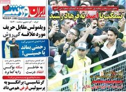 صفحه اول روزنامههای ورزشی ۲۱ خرداد ۹۸