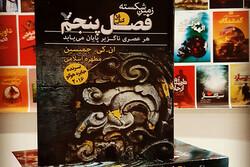 ترجمه اولین جلد سهگانه برنده جایزه هوگو منتشر شد