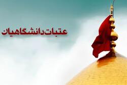 آغاز اعزام دانشگاهیان مرکزی به عتبات در تیرماه/ ثبت نام تا ۲۷ خرداد