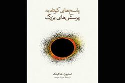 """اصدار الطبعة الثالثة من كتاب """"أجوبة قصيرة لأسئلة كبيرة"""""""