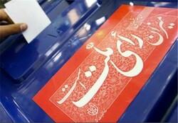 ۷ هزار و ۶۰۴ شعبه اخذ رای در استان تهران پیش بینی شده است