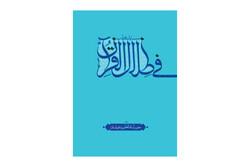 انتشار «فی ظلال القرآن» با ترجمه رهبر انقلاب اسلامی