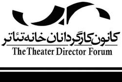 برپایی مجمع فوقالعاده در پی انحلال هیات مدیره کانون کارگردانان تئاتر