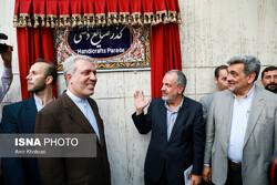 "Tehran street titled ""Handicrafts Parade"""