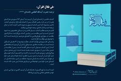 «فی ظلال القرآن» سیّد قطب؛ ترجمه حضرت آیتالله العظمی خامنهای