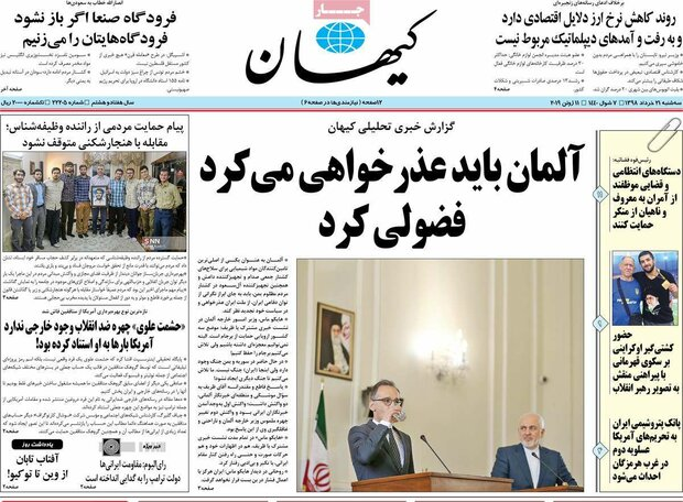 صفحه اول روزنامههای ۲۱ خرداد ۹۸