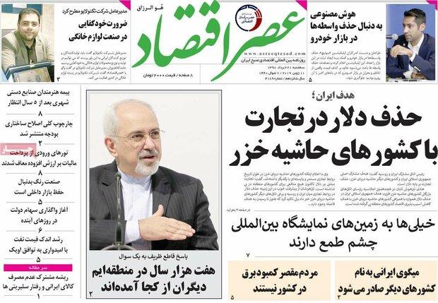 صفحه اول روزنامههای اقتصادی ۲۱ خرداد ۹۸