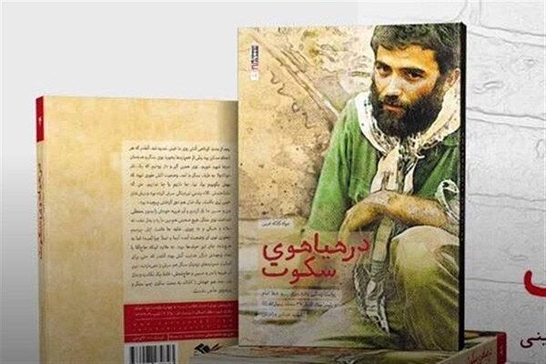کتاب زندگینامه شهید ورامینی به چاپ دوم رسید