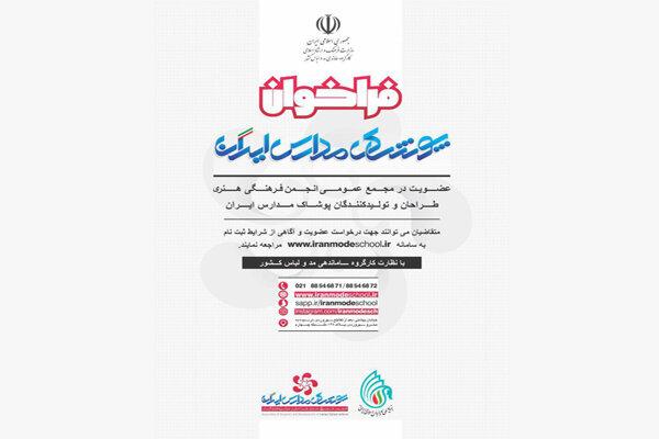 فراخوان عضویت در انجمن فرهنگی طراحان و تولیدکنندگان پوشاک مدارس
