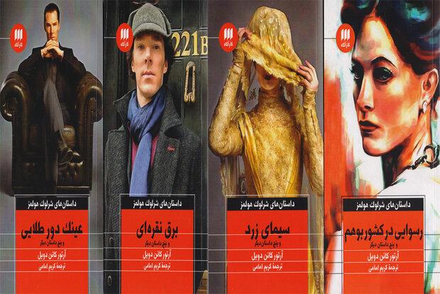 چاپ چهار کتاب جدید از داستانهای شرلوک هولمز