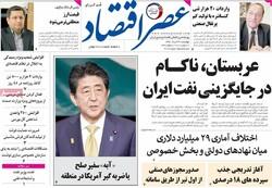 صفحه اول روزنامههای اقتصادی ۲۲ خرداد ۹۸