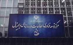 اقدام وزارت فرهنگ و ارشاد اسلامی برای شایستهگزینی مدیران