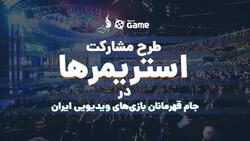 فراخوان طرح مشارکت استریمرها در جام قهرمانان بازیهای ویدیویی
