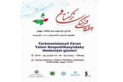 اعلام برنامههای روزهای فرهنگی ترکمنستان در ایران