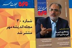 سی امین شماره اندیشه مهر منتشر شد