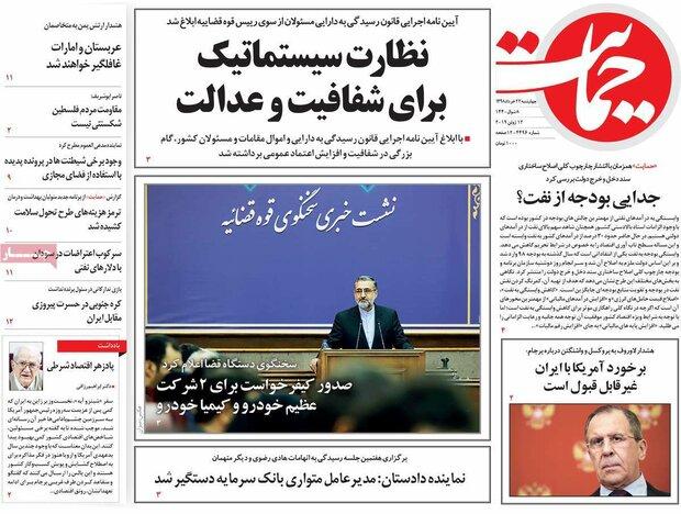 صفحه اول روزنامههای ۲۲ خرداد ۹۸