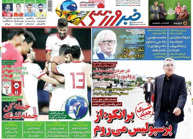 صفحه اول روزنامههای ورزشی ۲۲ خرداد ۹۸