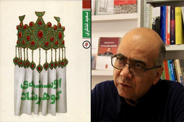 رمان سعید تشکری درباره واقعه کشتار مسجد گوهرشاد منتشر شد