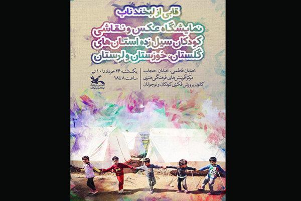 برپایی نمایشگاه «قابی از لبخند ناب» کودکان سیلزده در کانون
