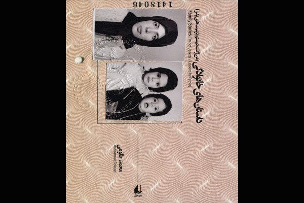 داستانهای خانوادگی محمد طلوعی چاپ شد/دوکتاب در یک کتاب