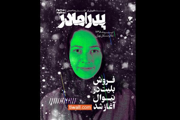 آغاز اجرای «پدر/ مادر» از ۲۹ خرداد
