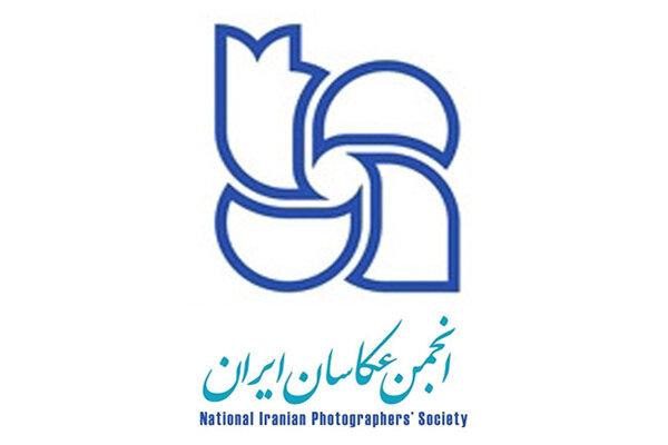 برگزاری مجمع عمومی انجمن عکاسان ایران نیمه دوم سال