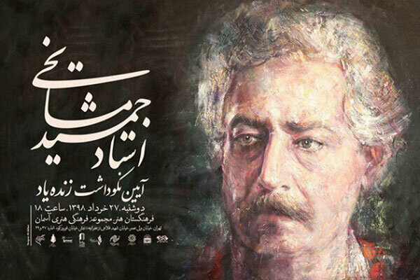 National Orchestra to perform in memory of actor Jamshid Mashayekhi