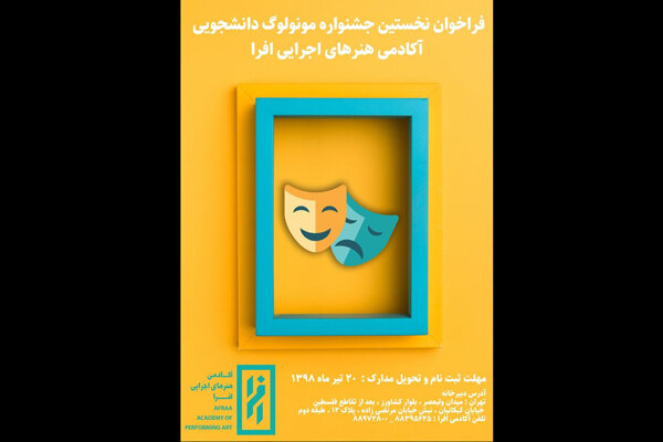 انتشار فراخوان جشنواره مونولوگ افرا