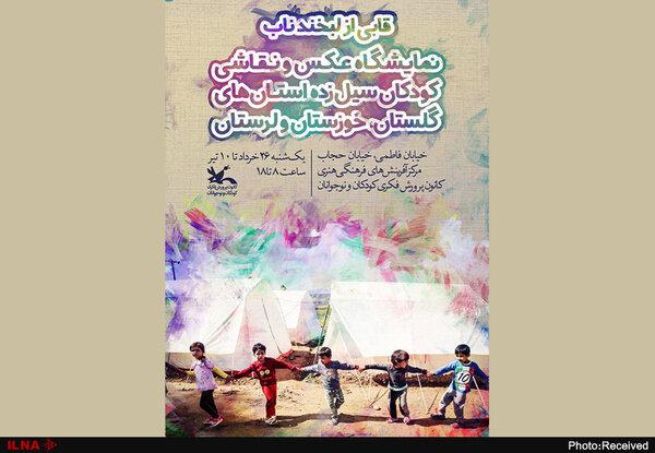 Tehran exhibit to showcase paintings by children in flood-hit regions