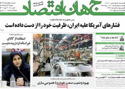 صفحه اول روزنامههای اقتصادی ۲۳ خرداد ۹۸