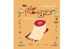 انتشار داستان بلند «کشتن عمه خانم» با ترجمه کیهان بهمنی