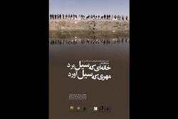 نمایشگاه انجمن صنفی عکاسان مطبوعات در حمایت از سیلزدگان