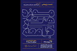 برگزاری نشست پژوهشی «موزه، هنر، جامعه» در خانه هنرمندان ایران