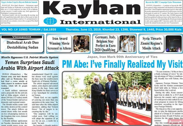 صفحه اول روزنامههای ۲۳ خرداد ۹۸