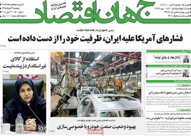 صفحه اول روزنامههای ورزشی ۲۳ خرداد ۹۸