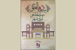 جشن ۱۰ سالگی تماشاخانه «ایرانشهر» برگزار میشود