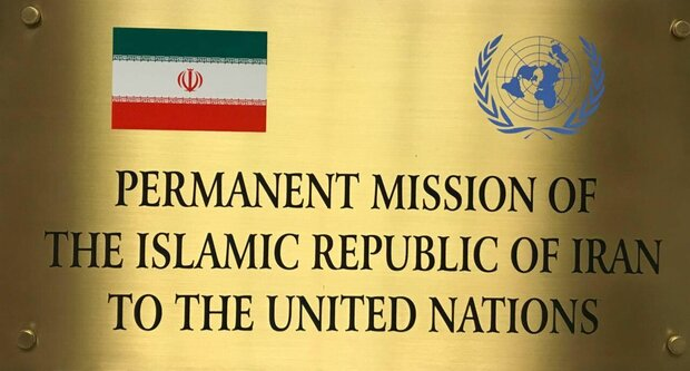 US must end false flag operations in region: Iran UN mission