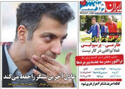 صفحه اول روزنامههای ورزشی ۲۵ خرداد ۹۸