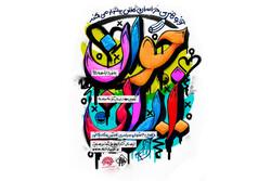 برگزاری دهمین جشنواره کارتون و کاریکاتور «جوان ایرانی»